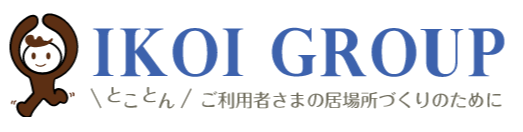 IKOIグループ(ルポゼソリューション株式会社 - 株式会社デイケア憩 - 株式会社蕊)